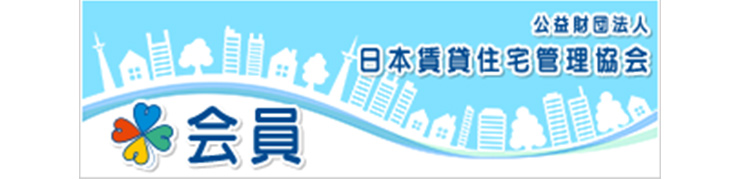 公益財団法人 日本賃貸住宅管理協会