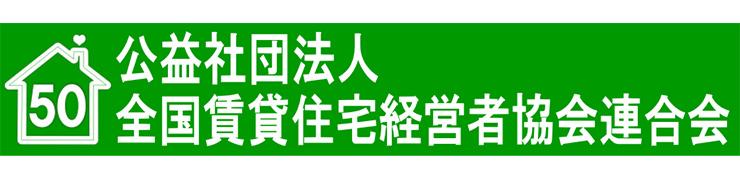 公益社団法人 全国賃貸住宅経営者協会連合会