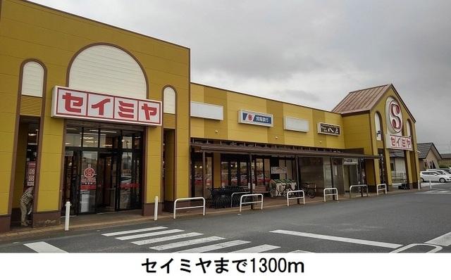セイミヤ平泉東店