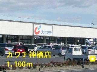 カワチ神栖店