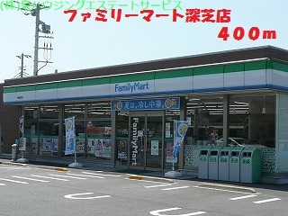 ファミリーマート深芝店