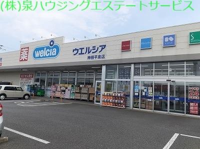 ウエルシア 神栖平泉店