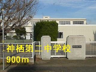 神栖第二中学校