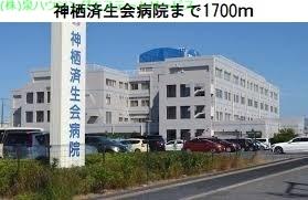 神栖済生会病院