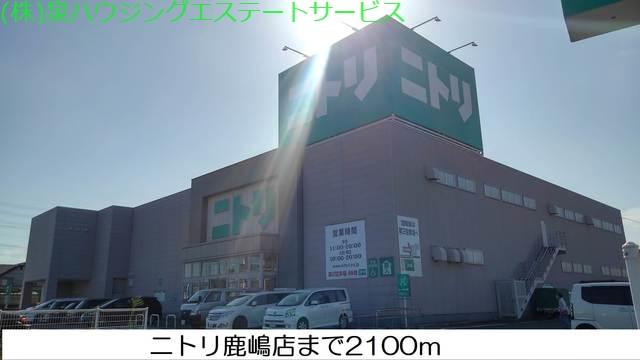 ニトリ鹿嶋店