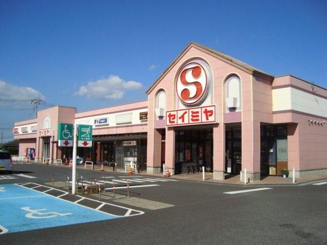 セイミヤ(スーパーマーケット)