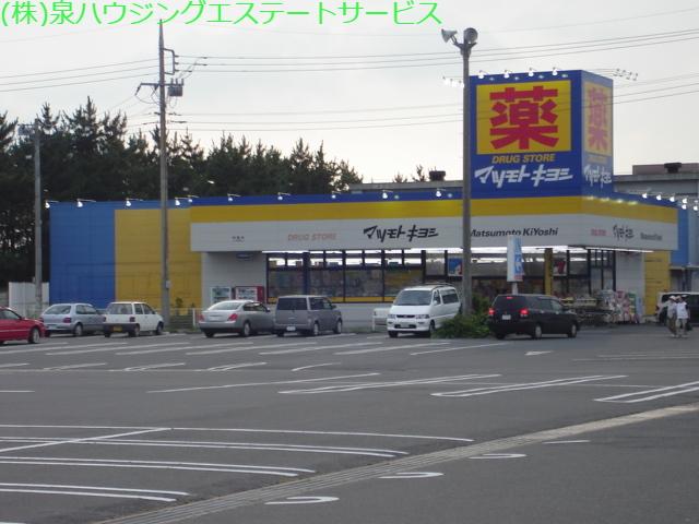 マツモトキヨシ神栖店(ドラッグストア)