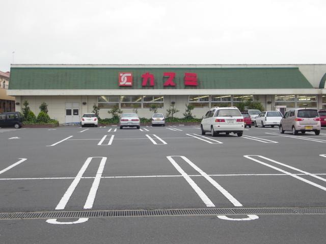 カスミ神栖店(スーパーマーケット)