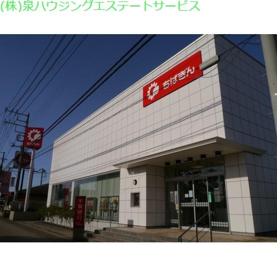 千葉銀行神栖支店