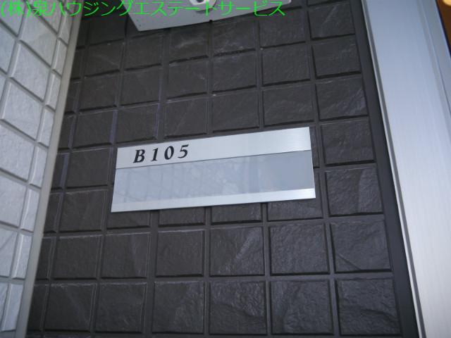 ラ ルーチェ B 1階の物件の内観